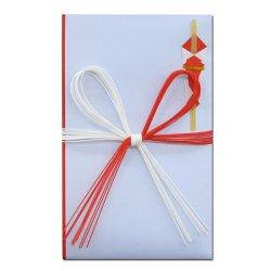 画像1: キ-004 祝金封 赤白花結十本大