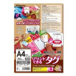 画像2: Nagatoya プリントできるタグ A4 20シート(タグ500片分) NN-1025