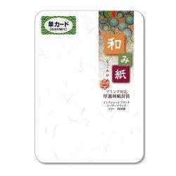 画像1: ナ-745 和み紙 大礼 A6サイズ 単カード(角丸) しろ 50枚