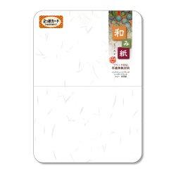 画像1: ナ-746 和み紙 大礼 A5サイズ 2つ折カード(角丸) しろ 25枚