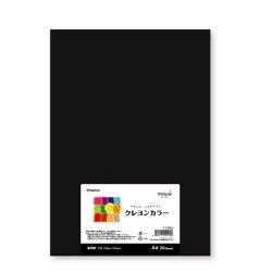 画像1: ナ-CR012 色画用紙 クレヨンカラー A4 くろ 20枚