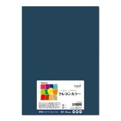 画像1: ナ-CR014 色画用紙 クレヨンカラー A4 こんいろ 20枚