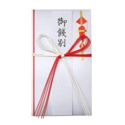 画像1: キ-018 祝金封 赤白花結五本御餞別
