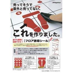 画像3: Nagatoya フロア誘導シール【一旦停止足型 赤】 FN210