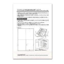 画像2: インクジェットでつくる 耳付きはがき 生成 A4 3枚入(99×142.5mm×4面・計12片) PD02