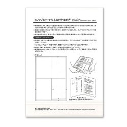 画像2: インクジェットでつくる 耳付きはがき 月桃 A4 3枚入(99×142.5mm×4面・計12片) PD03