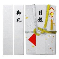 画像1: ユ-096 金封目録 あわじ檀紙