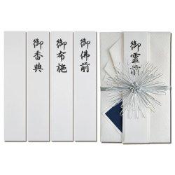 画像2: キ-P928 特撰仏金封 檀紙 三段菊