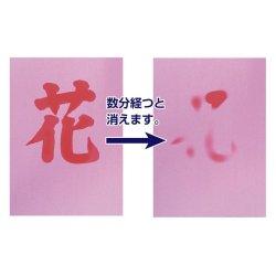 画像2: 水筆紙(すいひつし)半紙判(240×335mm)【赤発色】20枚入 ナ-SH22