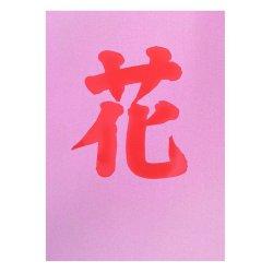 画像3: 水筆紙(すいひつし)半紙判(240×335mm)【赤発色】20枚入 ナ-SH22