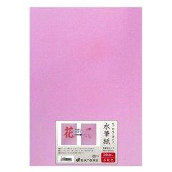 画像1: 水筆紙(すいひつし)半紙判(240×335mm)【赤発色】20枚入 ナ-SH22