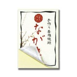 画像3: ナ-S61 Nagatoya 和紙ラベル 大礼柄 はがきサイズ1面 20シート入