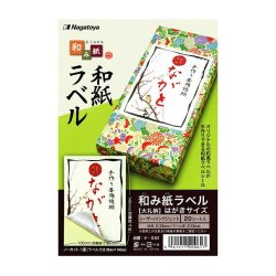 画像1: ナ-S61 Nagatoya 和紙ラベル 大礼柄 はがきサイズ1面 20シート入