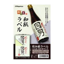 画像1: ナ-S62 Nagatoya 和紙ラベル 大礼柄 はがきサイズ2面付 20シート入(40片分)