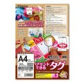 Nagatoya プリントできるタグ A4 20シート(タグ500片分) NN-1025