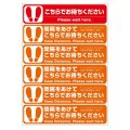 Nagatoya フロア誘導シール【ソーシャルディスタンス ロング】290×66mm 1シート6片 FN310