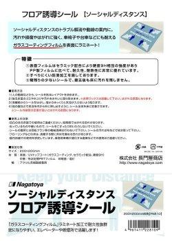 画像4: Nagatoya フロア誘導シール【エレベーター用ソーシャルディスタンス】200mm×200mm FN810
