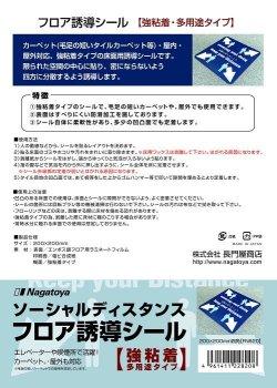 画像4: Nagatoya フロア誘導シール 強粘着【エレベーター用ソーシャルディスタンス】200mm×200mm FN820