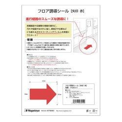 画像4: Nagatoya フロア誘導シール【矢印 赤】 FN9011
