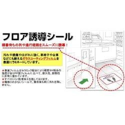 画像2: Nagatoya フロア誘導シール【足型四角(A3)緑】 FN9322