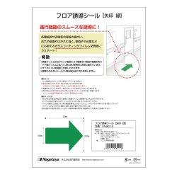 画像4: Nagatoya フロア誘導シール【矢印 緑】 FN9012