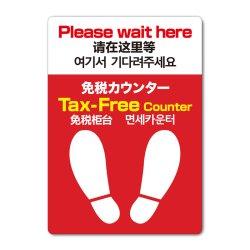 画像1: Nagatoya フロア誘導シール【足型A3 免税】 FN9026