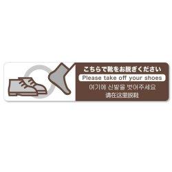画像1: Nagatoya フロア誘導シール【こちらで靴をお脱ぎください・横長型】 FN9031