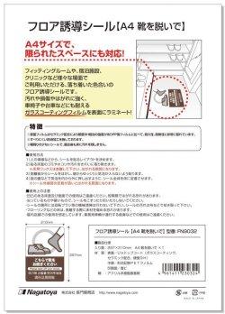 画像4: Nagatoya フロア誘導シール【こちらで靴をお脱ぎください・A4型】 FN9032