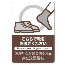 画像1: Nagatoya フロア誘導シール【こちらで靴をお脱ぎください・A4型】 FN9032