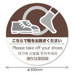 画像3: Nagatoya フロア誘導シール【こちらで靴をお脱ぎください・丸型300mm】 FN9033