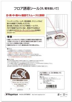 画像4: Nagatoya フロア誘導シール【こちらで靴をお脱ぎください・丸型300mm】 FN9033