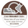 Nagatoya フロア誘導シール【こちらで靴をお脱ぎください・丸型300mm】 FN9033