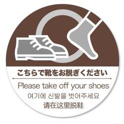 画像1: Nagatoya フロア誘導シール【こちらで靴をお脱ぎください・丸型300mm】 FN9033