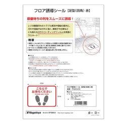 画像4: Nagatoya フロア誘導シール【足型四角(A3)赤】 FN9320