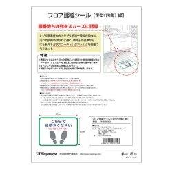 画像4: Nagatoya フロア誘導シール【足型四角(A3)緑】 FN9322