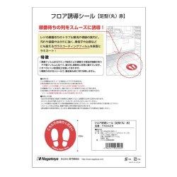 画像4: Nagatoya フロア誘導シール【足型丸 赤】 FN9428
