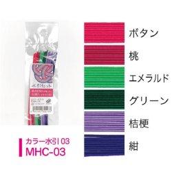 画像2: Nagatoya カラー水引セットMHC-03(ボタン・桃・エメラルド・グリーン・桔梗・紺)約90cm 60本入り(6色×各10本)