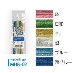 画像2: Nagatoya ラメ水引セットMHR-02(時・日和・金・銀・ブルー・濃ブルー)約90cm 60本入り(6色×各10本)