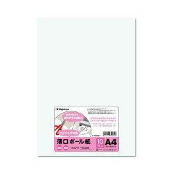 画像1: ナ-SB034 薄口ボール紙 A4 10枚入