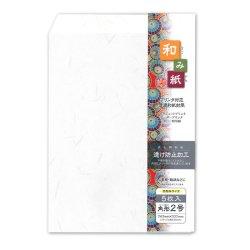 画像1: ナフ-011 和み紙封筒(プリンタ対応) 角形2号 大礼 しろ 5枚入