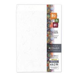 画像1: ナフ-051 和み紙封筒(プリンタ対応) 角形2号 大礼 しろ 50枚入