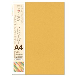 画像1: ナ-MK287 モダンクラフトペーパー A4 シナモン 紙厚0.25mm(極厚口相当)20枚