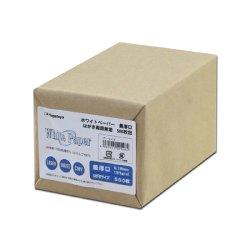 画像1: ナ-548 ホワイトペーパー はがきサイズ(157g/m2) 500枚パック