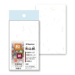 画像1: ナ-749 プリンタ対応厚漉和紙 和み紙 名刺サイズ 大礼 しろ 50枚