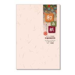 画像1: ナ-794 和み紙葉書 さくら 40枚入