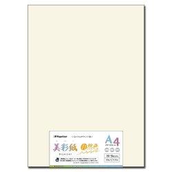 画像1: ナ-982 OAマルチケント紙 美彩紙 A4 自然色(ナチュラルホワイト) 50枚