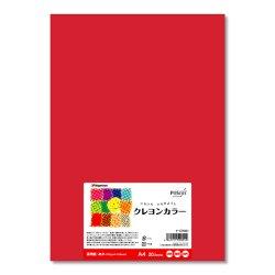 画像1: ナ-CR001 色画用紙 クレヨンカラー A4 あか 20枚
