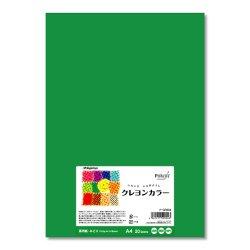 画像1: ナ-CR004 色画用紙 クレヨンカラー A4 みどり 20枚