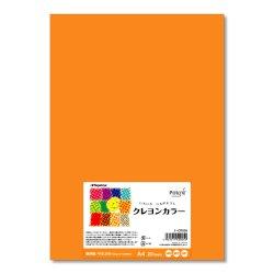 画像1: ナ-CR005 色画用紙 クレヨンカラー A4 やまぶき 20枚