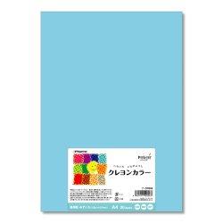 画像1: ナ-CR006 色画用紙 クレヨンカラー A4 みずいろ 20枚